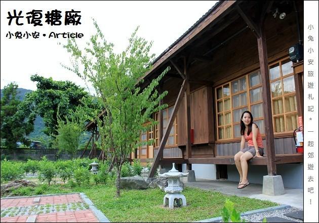 『花蓮住宿』糖廠樂活單車行,旅宿和風小木屋。