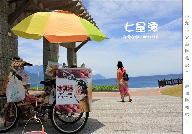 『花蓮旅遊』七星潭湛藍海岸,柴魚博物館。