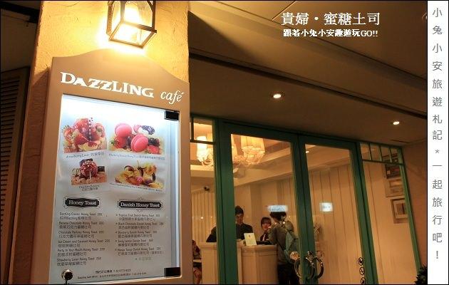 『台北東區』貴婦級Tea time,就愛蜜糖吐司,Dazzling Cafe。