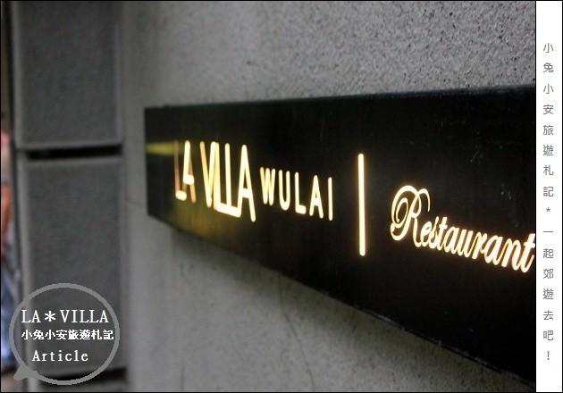 『烏來約會』LA VILLA義式餐廳,浪漫情愫約會美地。