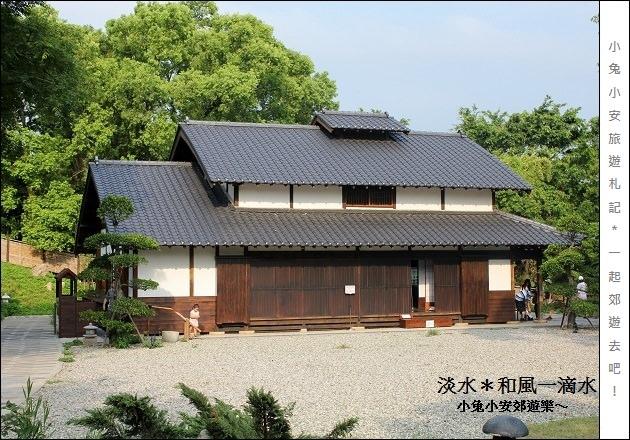 『淡水旅行』日式禪風味,一滴水紀念館。