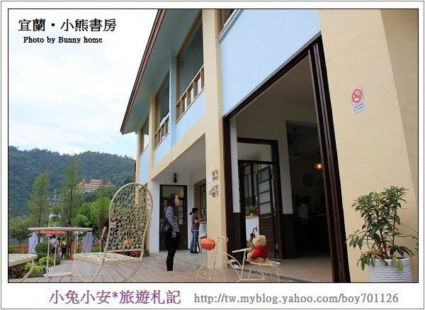 『宜蘭景點』梅花湖畔的小熊書房,咖啡館環境篇(上)。