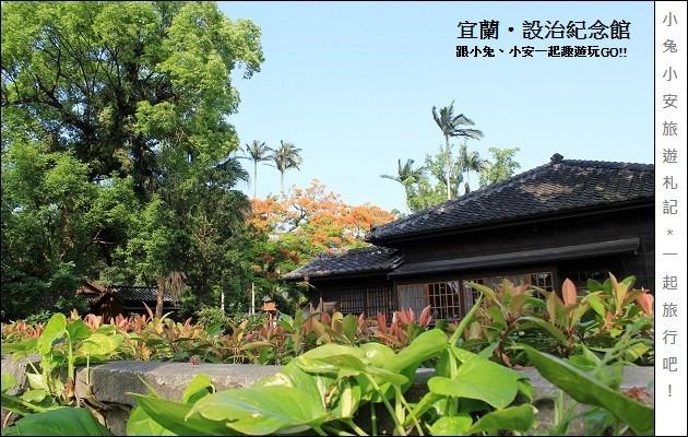 『宜蘭景點』原汁原味的日式情,宜蘭設治紀念館。