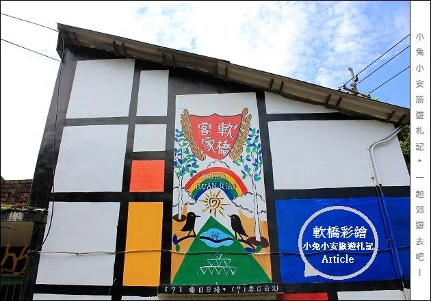 『新竹景點』鮮豔的客家彩繪村~新竹軟橋社區。