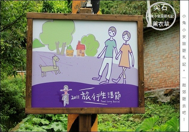 『新竹』尖石紫色迷戀,愛上薰衣草森林幸福微風。