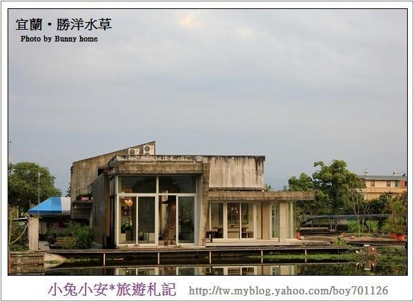 『宜蘭旅行』楊丞琳雨愛拍攝場景,勝洋水草。