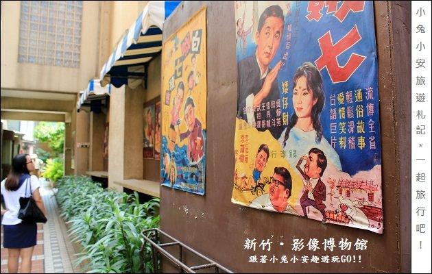 『新竹景點』藏在大街上的,藝文氣息影像博物館。