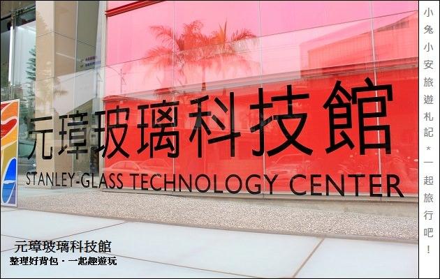 『基隆旅遊』炫麗的觀光工廠,元璋玻璃科技館。