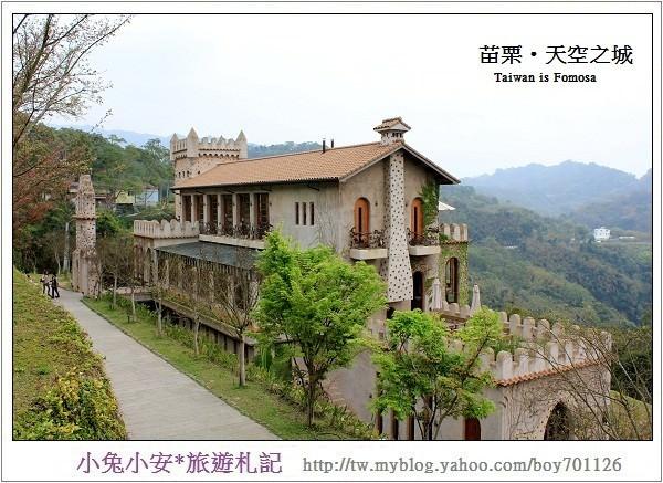 『苗栗』三義天空之城,最貼近天空的天堂古堡!