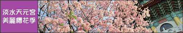 『紀實櫻花』全台Sakura櫻花相關文章書籤。