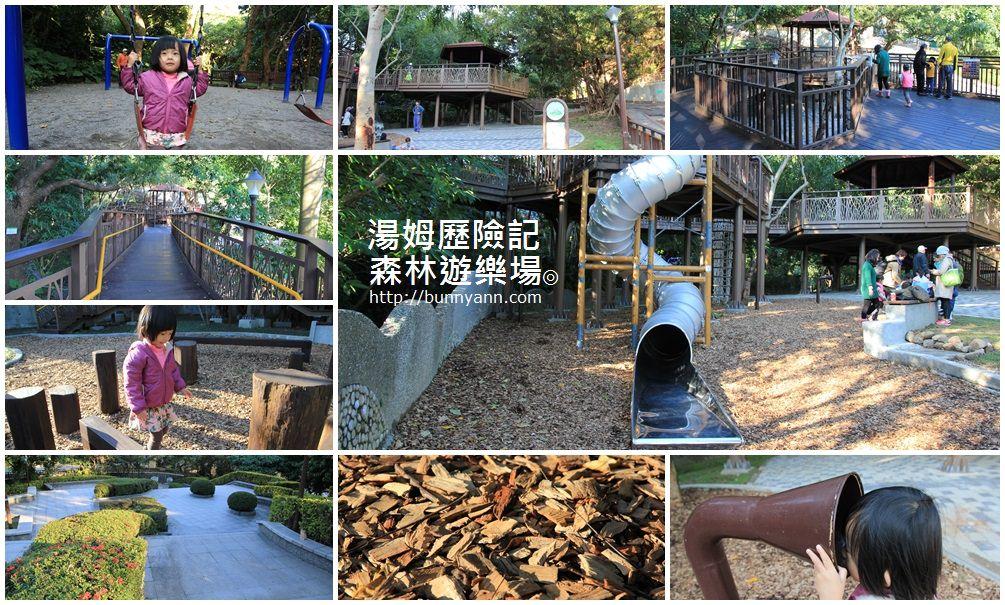 台北親子景點 | 天母東和公園免費玩兩層樓旋轉溜滑梯、湯姆歷險記森林遊樂場、木屑鋪面超有心~