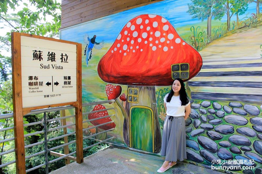 南庄一日遊 | 南庄跳點玩!高山青農場賞花、蘇維拉可愛蘑菇屋、小雲山水森林,你不知道的南庄超好玩!!