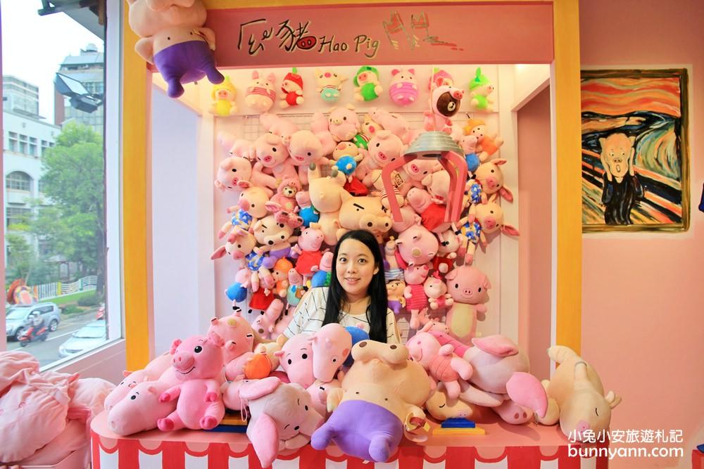 台中Hao Pig ㄏㄠˇ豬,超Q粉紅小豬娃娃機,少女心爆棚的早午餐店!