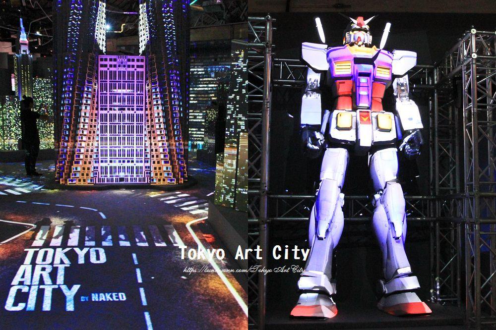 台北新景點 | 360° 夢幻視覺系特展! 光影東京TOKYO ART CITY 台北最強光雕展~