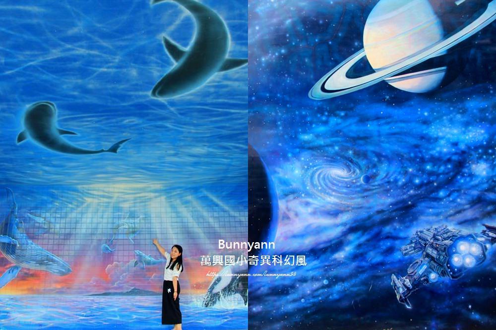 彰化宇宙景點 | 私奔到外太空~彰化萬興國小奇異科幻風立體彩繪,一起飄向宇宙去~