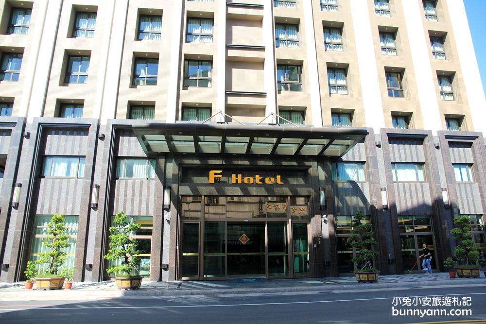 花蓮住宿推薦》F HOTEL花蓮站前館,豪華早餐、免費單車出借、距離火車站很近的高CP值飯店!