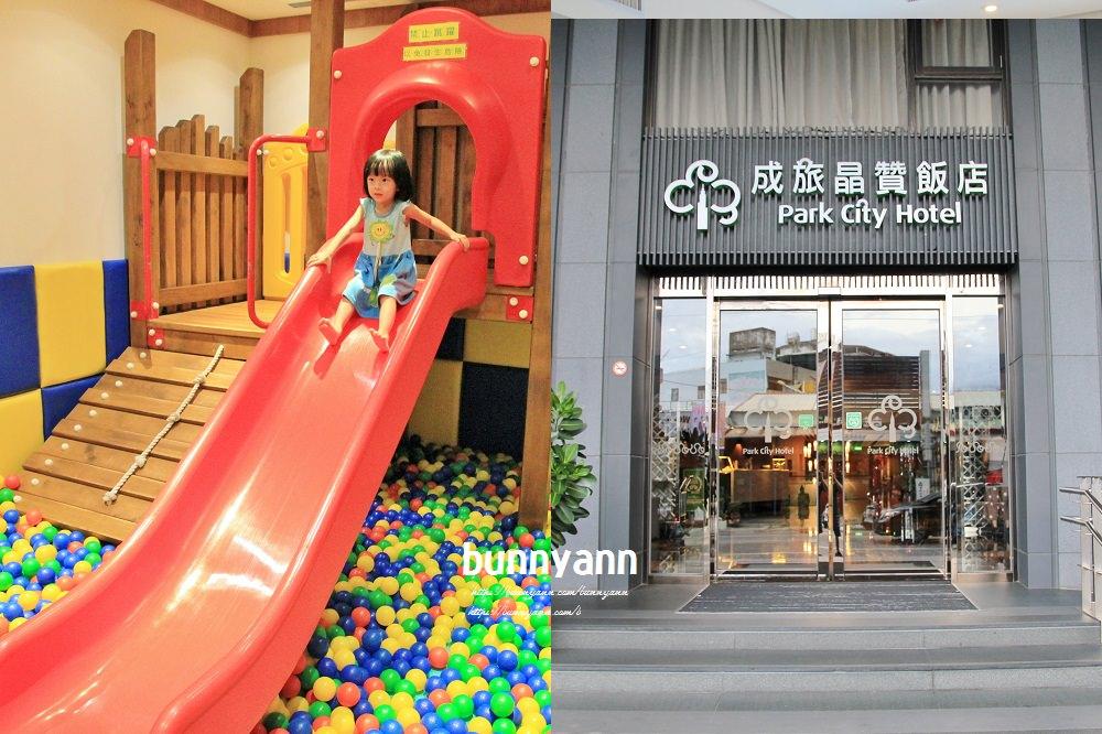 花蓮住宿推薦》花蓮成旅晶贊飯店,超好玩親子遊戲室、健身房、咖啡吧,一起來花蓮度假吧~