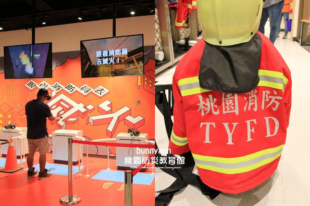 桃園新景點》桃園防災教育館,VR救護實境超好玩,小小消防職人體驗運作中!