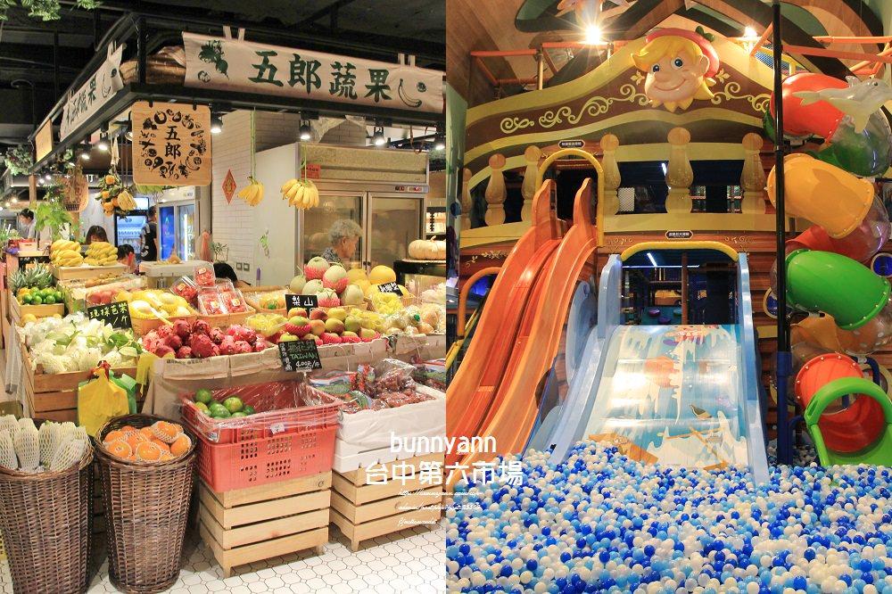 台中景點》金典 綠園道第六市場,騎士堡海盜船、飛寶律動、動手玩烘焙,玩樂一整天沒問題!
