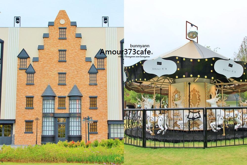 桃園新景點》Amour373cafe 阿沐咖啡,皇家旋轉木馬、大鑽石、英式紅磚城堡,唯美雜誌風好浪漫!