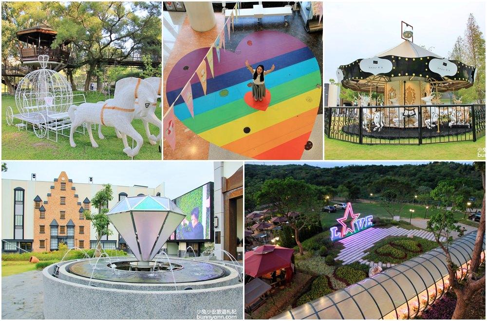 桃園景點》美拍去處!桃園這些地方也不錯玩~分享七個桃園最新景點,讓你玩上一整天!