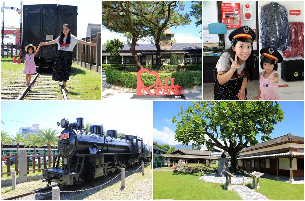 花蓮景點》免費玩~花蓮鐵道文化園區,蒸汽火車嘟嘟嘟,來當一日可愛列車長~
