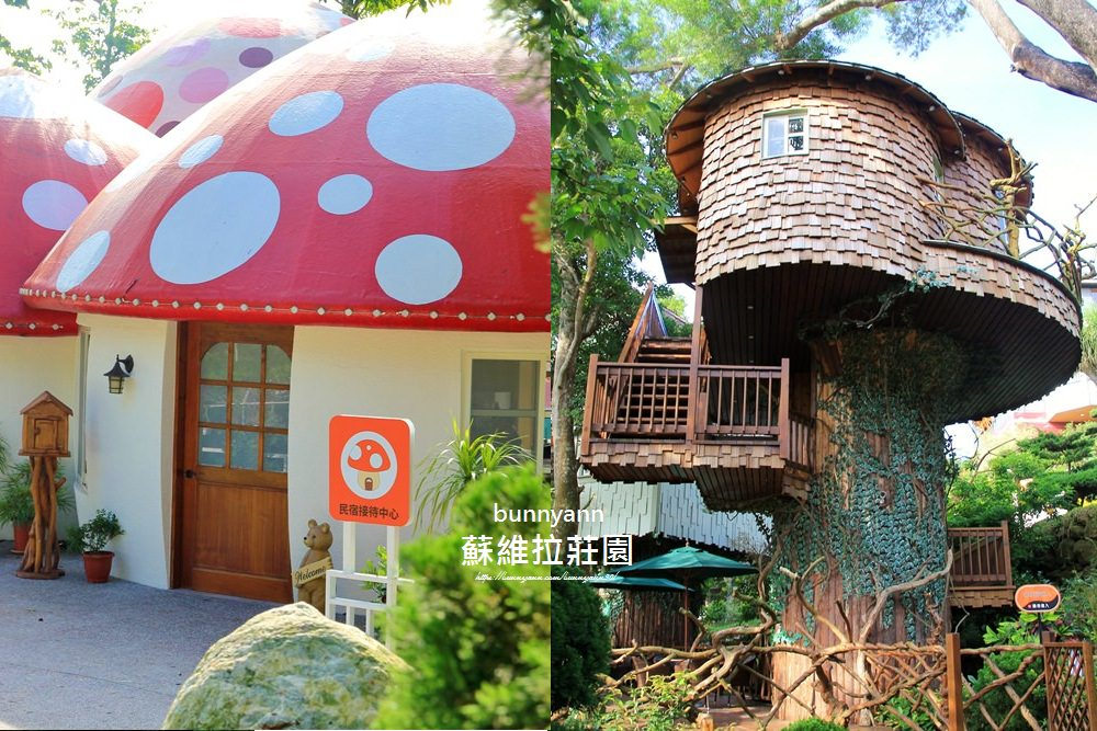 南庄蘇維拉莊園 | 隱身山嵐夢幻莊園超好拍!可愛蘑菇屋、超長溜滑梯、魔法樹屋與你一起玩~