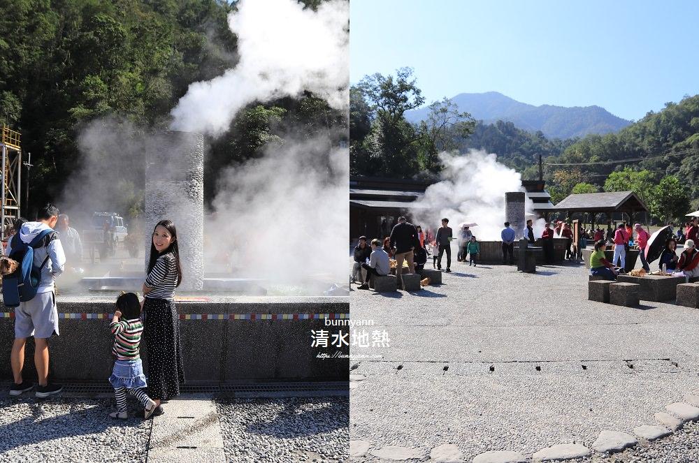 宜蘭景點》清水地熱冒煙的公園,提竹簍溫泉煮蛋、煮玉米,溫泉區野餐超開心~