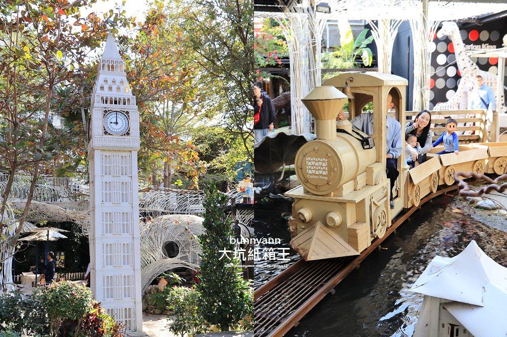 台中景點》大坑紙箱王創意園區,樹屋溜滑梯、蘑菇屋、小火車帶你環遊世界趣~