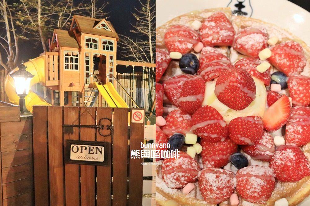 宜蘭友善空間》熊與喵咖啡,視覺系霸氣草莓鬆餅,悠閒午茶約會好地方~