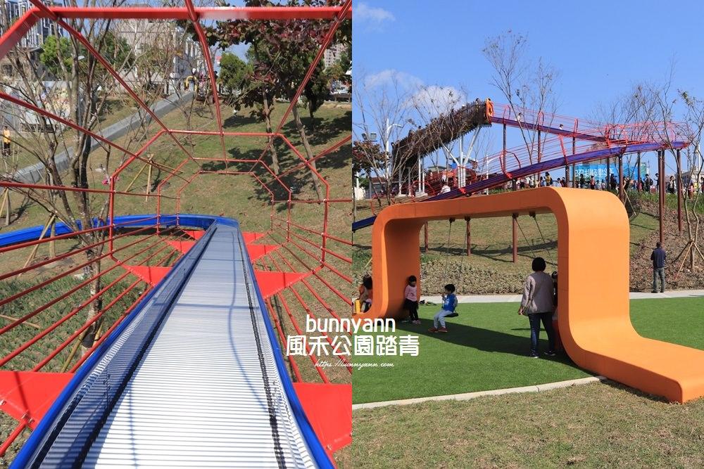 桃園新景點》風禾公園滾輪溜滑梯,超長高空滾輪式溜滑,溜滑梯主題公園好好玩~