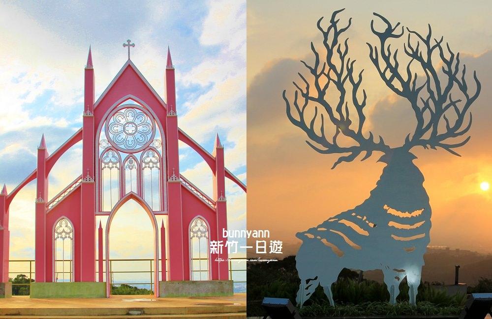 新竹一日遊》新竹可以這樣玩!魚鱗天梯、小熊博物館、香山濕地夕陽、夏季三角,人氣景點從早玩到晚~