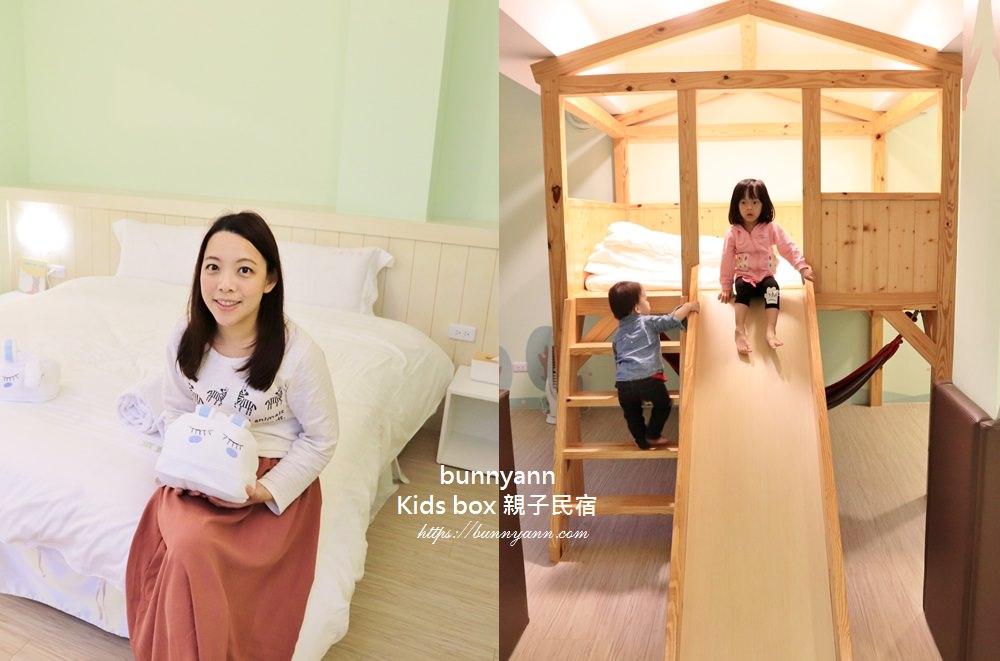 台中親子民宿》Kids-box溜滑梯房,小孩會愛樹屋溜滑梯和變裝派對超好玩~