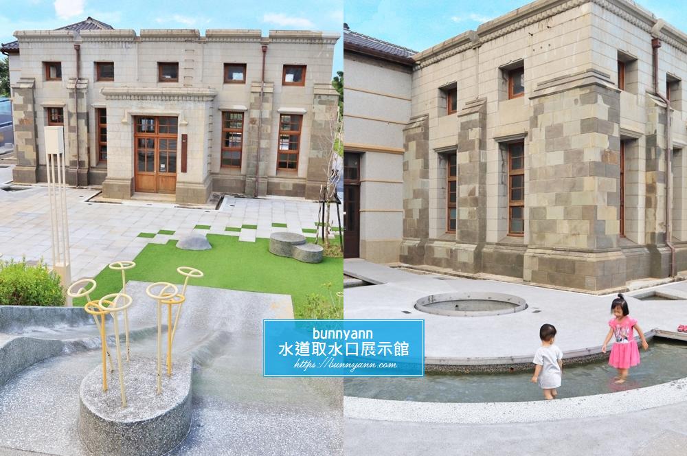 新竹新景點》新竹水道取水口展示館,免費玩戲水池、溜滑梯加攀岩超好玩~
