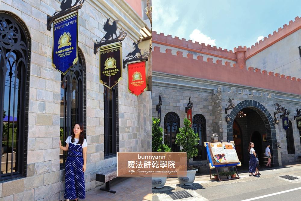 彰化景點》線西台灣優格餅乾學院,魔法餅乾學院觀光工廠,哈利波特魔法風~