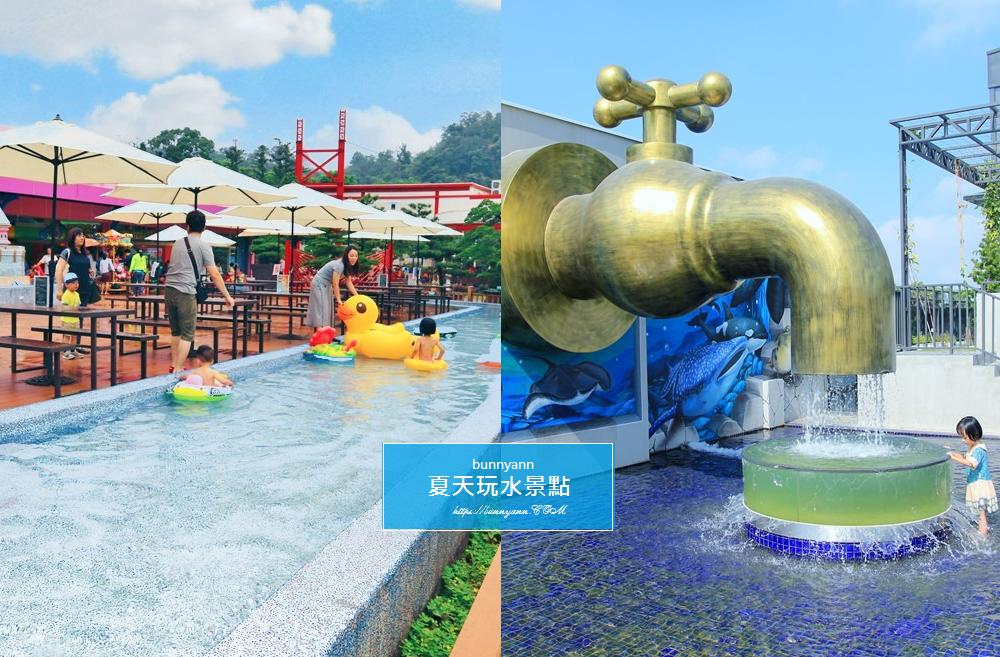 夏天玩水》夏日玩水景點特刊!夏天就要泡進冰涼水池裡,清涼消暑我最愛了~