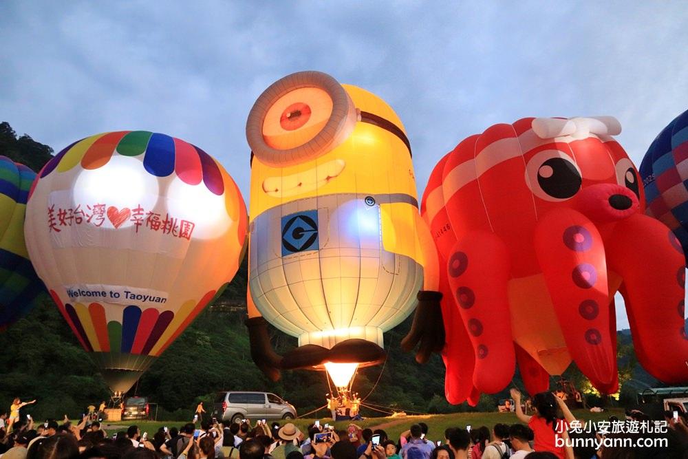 桃園景點》2019桃園石門水庫熱氣球嘉年華,小小兵、大章魚熱氣球超可愛!