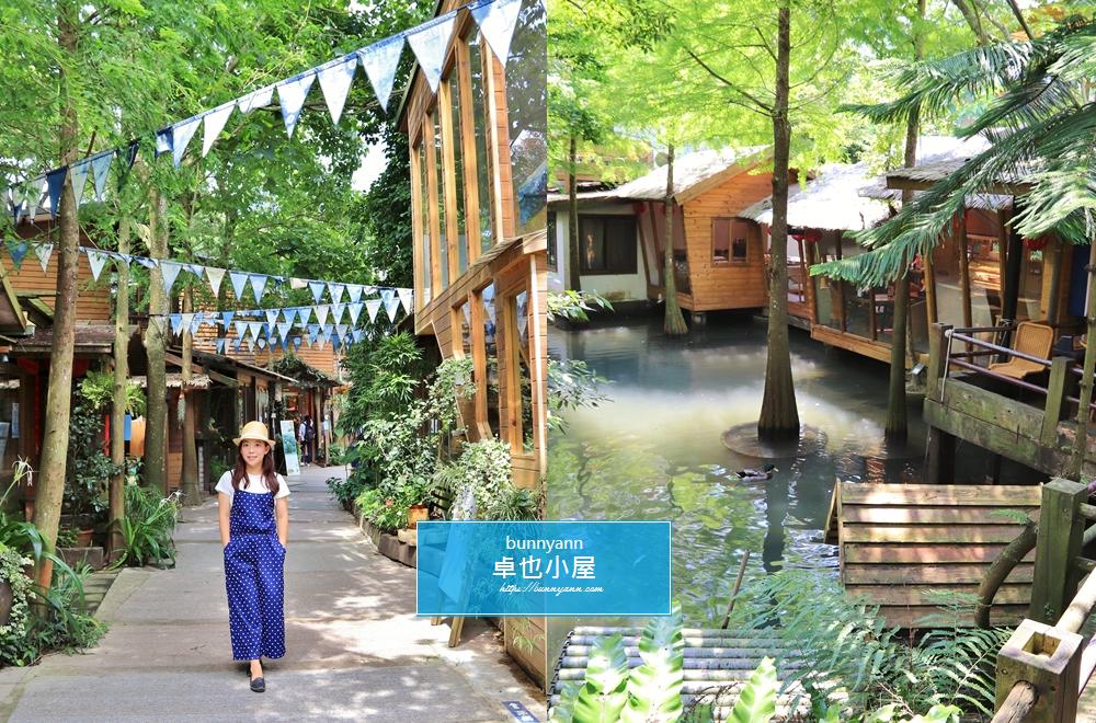 苗栗景點》三義卓也小屋,森林裡的小村莊,藍染DIY和下午茶約會好去處~