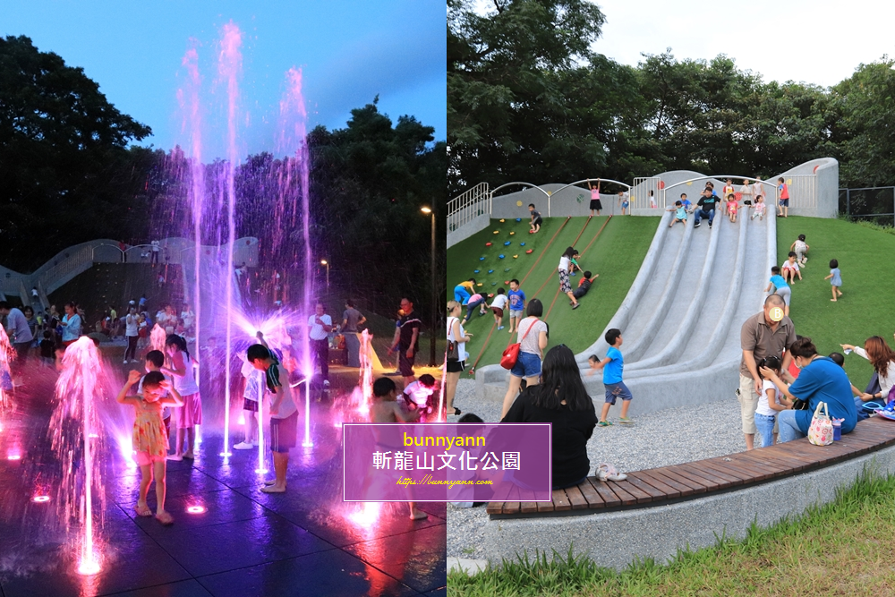 新北景點》土城斬龍山遺址文化公園,夜玩七彩噴泉戲水區,磨石子溜滑梯與沙坑好有趣~