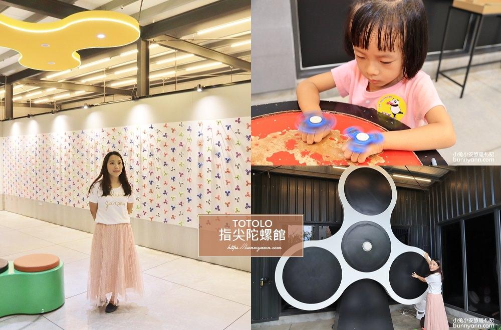 宜蘭景點》陀陀螺TOTOLO,世界第一間指尖陀螺博物館,親子陀螺新玩法~