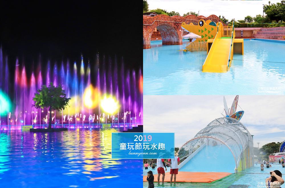 宜蘭景點》2019宜蘭童玩節夏日玩水趣!夜空水舞、親子遊、野餐全OK,從早玩到晚大滿足~
