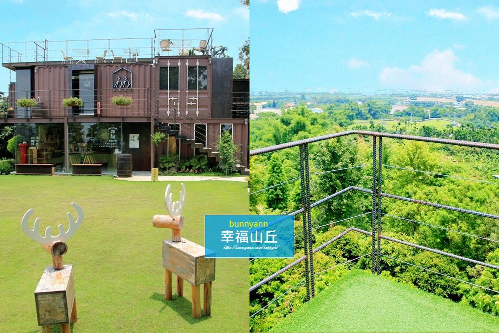 嘉義景點》幸福山丘happyhill,小山丘上的貨櫃屋,藍天下眺望嘉義美景~