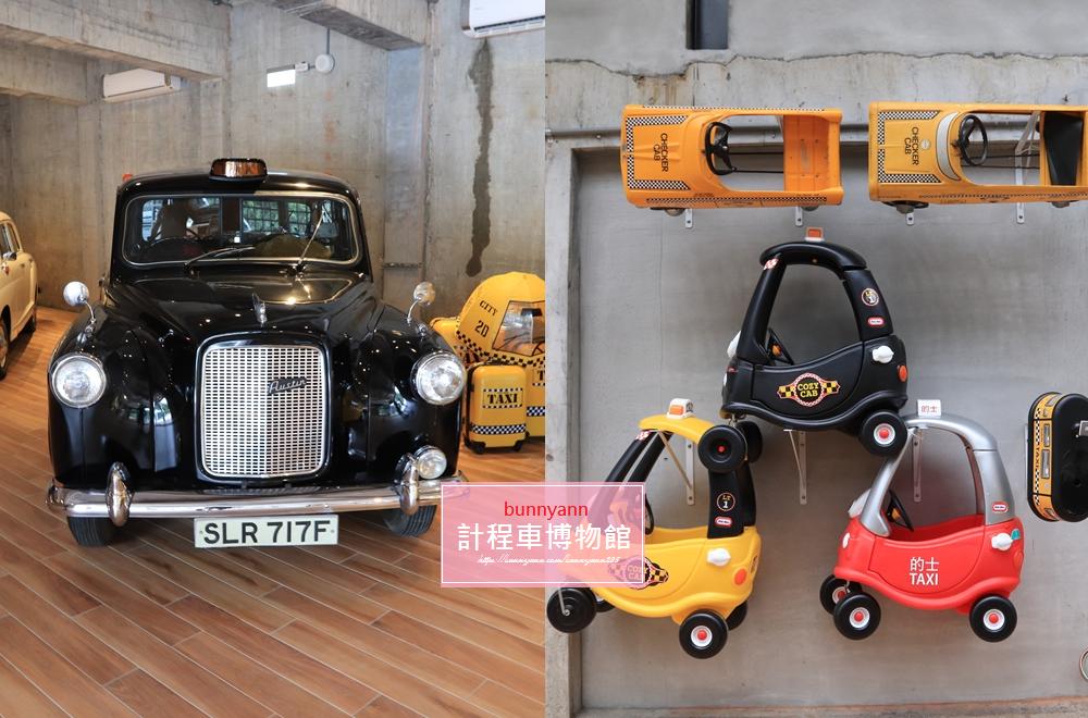 宜蘭新景點》蘇澳計程車博物館,來去小黃的家作客,全球第一家計程車博物館~