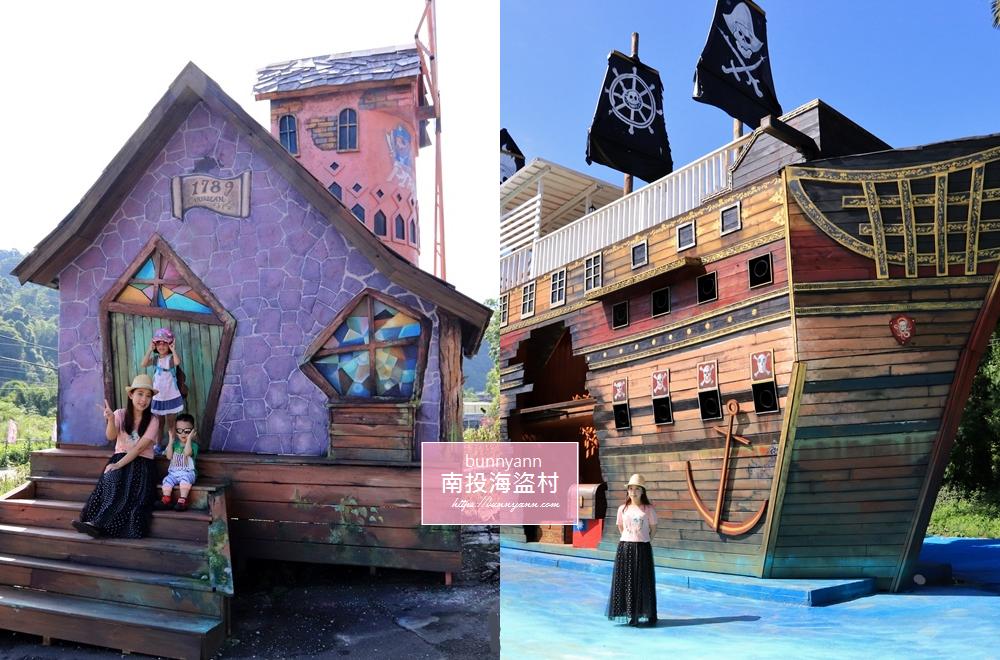 南投新景點》海盜村景觀彩繪園區,異國立體彩繪、旋轉木馬海盜船,前進偉大航道吧!