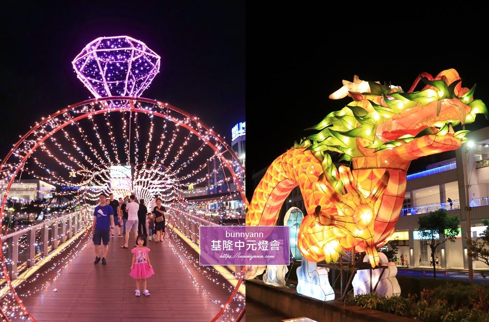 基隆景點》2019中元祭燈會,超美水鑽星空隧道、飛龍花燈,最美海線賞燈一日遊~