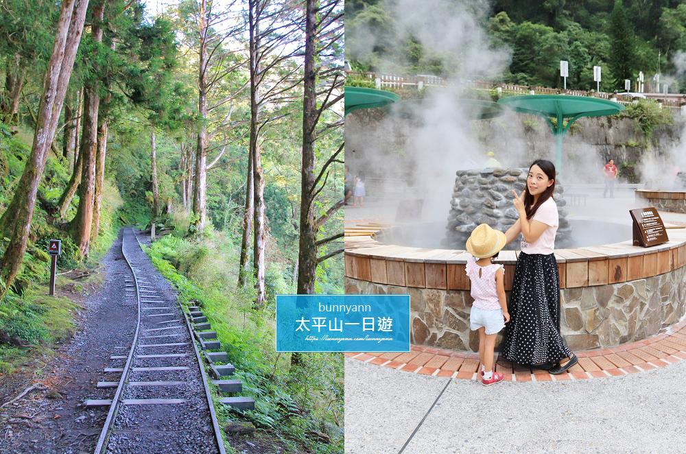 宜蘭太平山景點一日遊》帶你搭森林蹦蹦車,鳩之澤溫泉煮蛋,見晴懷古步道有氧SPA!