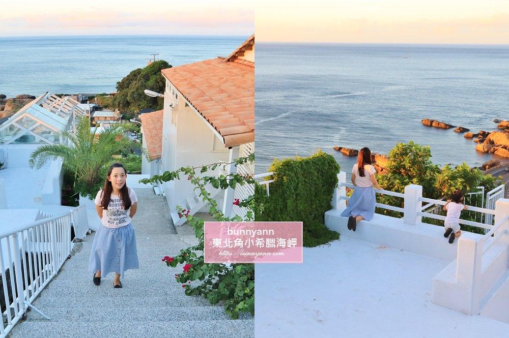 新北景點》東北角水湳洞小希臘海岬,漫步地中海悠閒風格,順遊無敵海景溜滑梯~