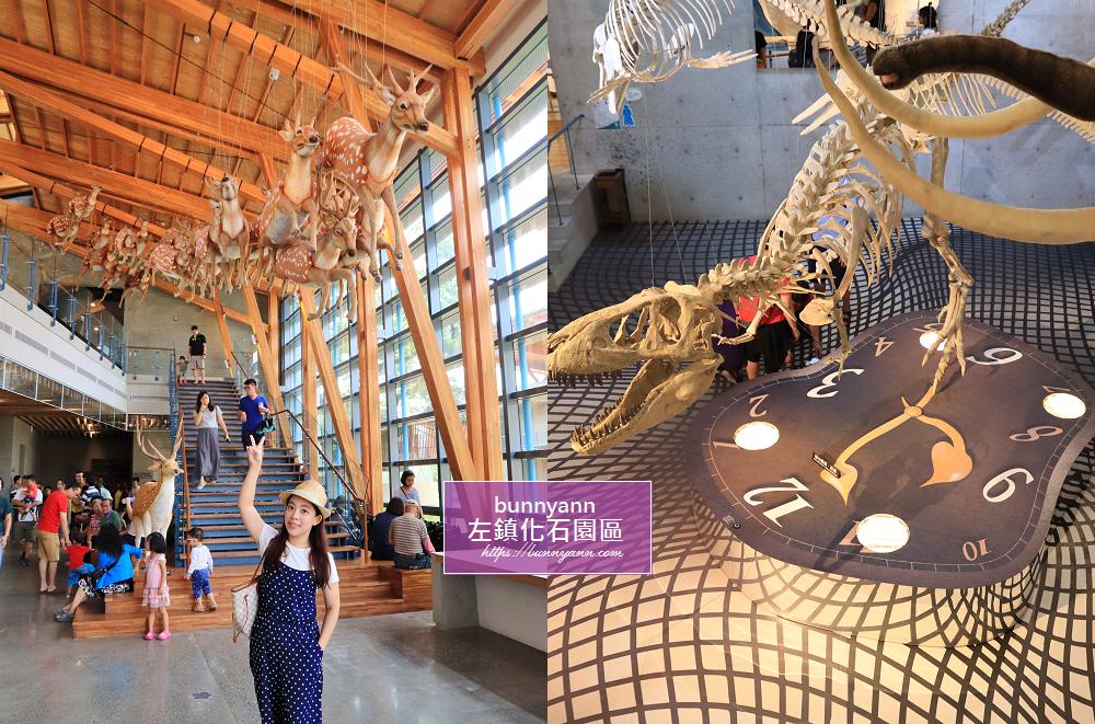 台南景點》臺南左鎮化石園區,全台第一座遠古化石博物館超好玩~