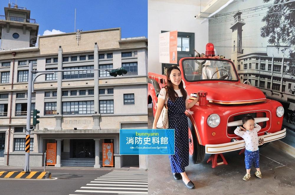 台南景點》台南最新消防史料館,來當一日小小消防員!