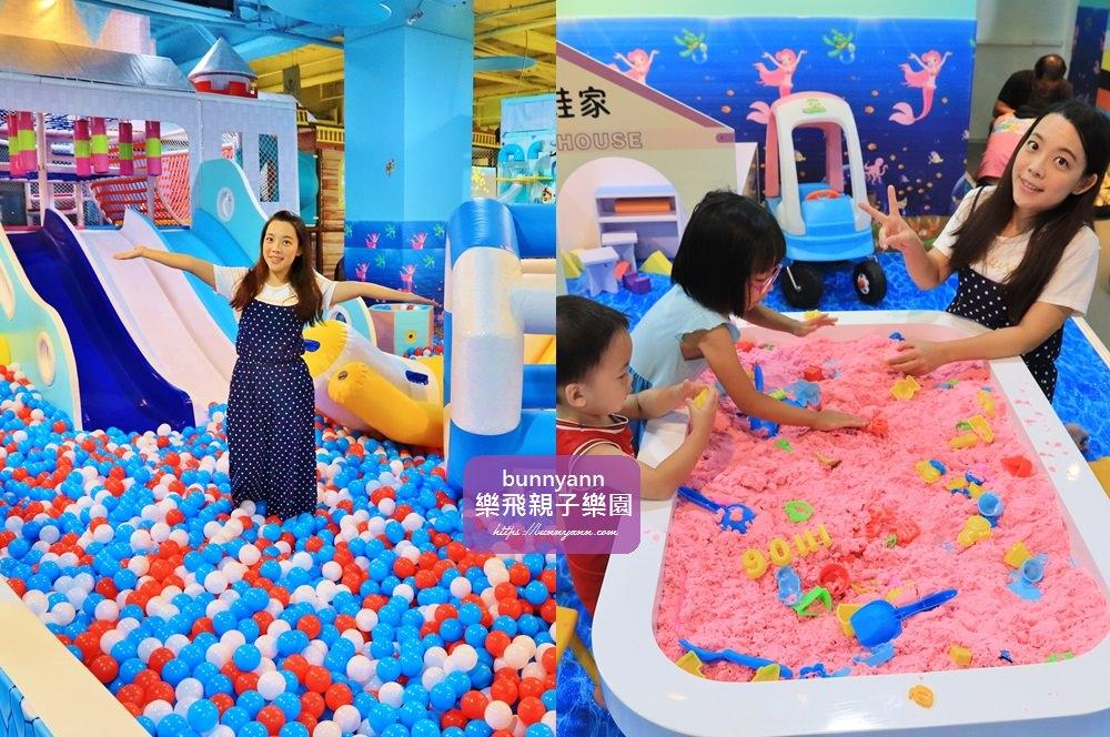 基隆景點》樂飛親子遊樂園,海洋風夢幻球池、海盜船溜滑梯、親子沙坑玩到翻~